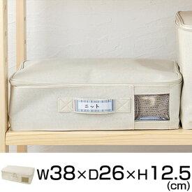 ファブリック収納ボックス 衣類収納ケース フタ付きファブリックボックス 幅38×奥行26×高さ12.5cm ( 収納ケース 布製 衣装ケース 衣類収納ボックス ふた付き 蓋付き ファスナー付 収納box ) 【39ショップ】