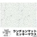 ランチョンマット ミッキーマウス フロスト 30×44cm キャラクター ( テーブルマット 食卓マット プレイスマット…