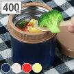 スープジャーキープスフードマグステンレス保温400ml