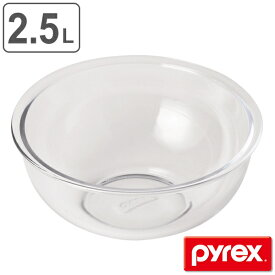 パイレックス PYREX ボウル 2.5L 耐熱ガラス ( 強化ガラス ガラスボウル ガラス容器 ガラス 容器 耐熱 耐熱ボウル 調理用ボール 調理用ボウル 電子レンジ対応 オーブン対応 冷凍庫対応 食洗機対応 下ごしらえ キッチンツール )【39ショップ】