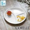 ランチプレート 22cm コレール CORELLE 白 食器 皿 ウインターフロスト 同色5枚セット ( 送料無料 食洗機対応 ホワイ…