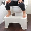 トイレ 踏ん張り トイレスムーズステップ M 補助台 トイレトレーニング ( 踏み台 子供 ステップ ふみ台 トイトレ 踏…