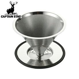 コーヒーフィルター ステンレス S キャプテンスタッグ ( コーヒー用 1〜2杯 ステンレスフィルター フィルター エコ 金属 コーヒー用品 )【39ショップ】