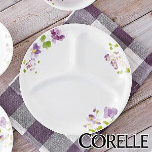 ランチプレート 26cm コレール CORELLE 皿 食器 バイオレットミスト ( 仕切り皿 白 食洗機対応 電子レンジ対応 お皿 ランチ皿 オーブン対応 耐熱 白い食器 ワンプレート 大皿 丸皿 仕切り 花柄