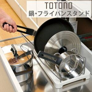 キッチン収納ケース 鍋・フライパンスタンド システムキッチン 引き出し用 トトノ 仕切り付 ( フライパンスタンド 鍋スタンド 鍋蓋スタンド 鍋蓋立て フタ置き 鍋フタスタンド スタンド