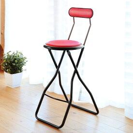 折りたたみ椅子 キャプテンチェア ハイタイプ レッド ( 折りたたみチェア 椅子 チェア イス いす 折りたたみ 折り畳み ハイチェア ハイチェアー カウンターチェア カウンターチェアー パイプ椅子 パイプいす )【5000円以上送料無料】