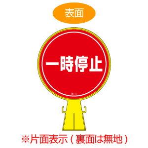 コーンヘッド標識 「一時停止」 片面表示 直径30cm ( 送料無料 看板 サインスタンド 三角コーン ) 【39ショップ】