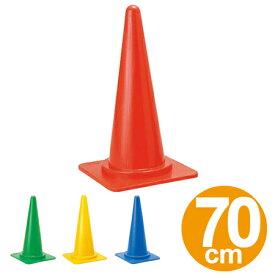 カラーコーン 高さ70cm 三角コーン パイロン ( 安全用品 ) 【39ショップ】