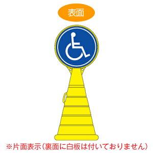 コーン型サインスタンド 「車いす」 片面表示 ポリタンク台 ロードポップサイン ( 送料無料 標識 案内 立て看板 国際シンボルマーク ) 【39ショップ】