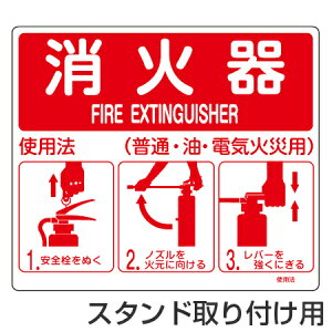 消火器使用法 標識パネル スタンド取り付け用 21.5x25cm ( 看板 安全標識 防災用品 ) 【39ショップ】
