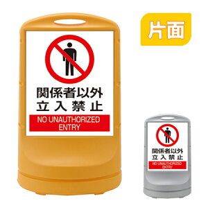 スタンドサイン 「関係者以外立入禁止」 片面表示 高さ80cm ポリタンク式 ( 送料無料 標識 案内板 立て看板 ) 【39ショップ】