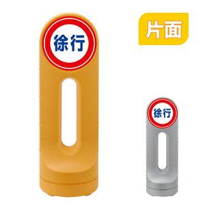 スタンドサイン 「徐行」 片面表示 高さ125cm ポリタンク式 ( 送料無料 標識 案内板 立て看板 ) 【39ショップ】
