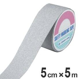 滑り止めテープ 50mm幅 5m シルバー ラインテープ 滑り止め テープ ( すべり止め 通路 階段 スロープ 道路 構内 路面 区画 標示 作業場 現場 倉庫 粘着テープ 区画整理 線引き ライン引き 安全用品 )【39ショップ】