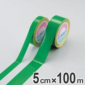 ガードテープ 再剥離タイプ 緑 50mm幅 100m テープ 日本製 ( 送料無料 フロアテープ 屋内 安全 区域 区域表示 標示 粘着テープ 区画整理 線引き ライン引き 再剥離 ラインテープ 室内 床 対応 専用 安全用品 )【39ショップ】