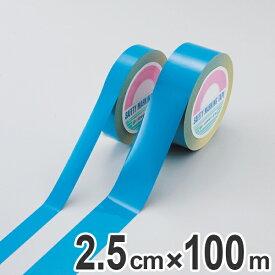 ガードテープ 再剥離タイプ 青 25mm幅 100m テープ 日本製 ( 送料無料 フロアテープ 屋内 安全 区域 区域表示 標示 粘着テープ 区画整理 線引き ライン引き 再剥離 ラインテープ 室内 床 対応 専用 安全用品 )【39ショップ】