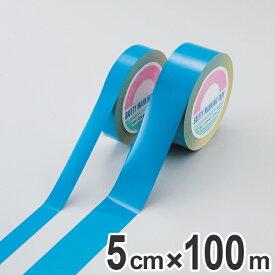 ガードテープ 再剥離タイプ 青 50mm幅 100m テープ 日本製 ( 送料無料 フロアテープ 屋内 安全 区域 区域表示 標示 粘着テープ 区画整理 線引き ライン引き 再剥離 ラインテープ 室内 床 対応 専用 安全用品 )【39ショップ】