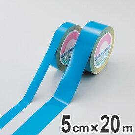 ガードテープ 再剥離タイプ 青 50mm幅 20m テープ 日本製 ( 送料無料 フロアテープ 屋内 安全 区域 区域表示 標示 粘着テープ 区画整理 線引き ライン引き 再剥離 ラインテープ 室内 床 対応 専用 安全用品 )【39ショップ】