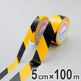 ガードテープ 再剥離タイプ 黄×黒 50mm幅 100m テープ 日本製 ( 送料無料 フロアテープ 屋内 安全 区域 区域表示 標示 粘着テープ 区画整理 線引き ライン引き 再剥離 ラインテープ 室内 床 対応 専用 安全用品 )【39ショップ】