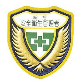 ウエルダーワッペン 胸B ワッペン 「 総括 安全衛生管理者 」 立体ワッペン 胸章 日本製 ( 緑十字 職務 名札 立体 安全ピン付き 明示 作業 現場 作業員 見やすい 安全用品 安全 用品 グッズ )【39ショップ】