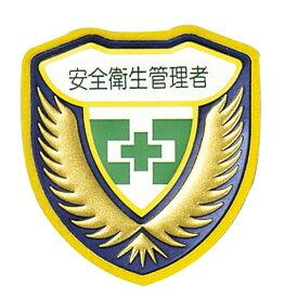ウエルダーワッペン 胸C ワッペン 「 安全衛生管理者 」 立体ワッペン 胸章 日本製 ( 緑十字 職務 名札 立体 安全ピン付き 明示 作業 現場 作業員 見やすい 安全用品 安全 用品 グッズ )【39ショップ】