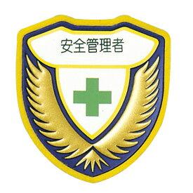 ウエルダーワッペン 胸D ワッペン 「 安全管理者 」 立体ワッペン 胸章 日本製 ( 緑十字 職務 名札 立体 安全ピン付き 明示 作業 現場 作業員 見やすい 安全用品 安全 用品 グッズ )【39ショップ】