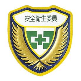ウエルダーワッペン 胸F ワッペン 「 安全衛生委員 」 立体ワッペン 胸章 日本製 ( 緑十字 職務 名札 立体 安全ピン付き 明示 作業 現場 作業員 見やすい 安全用品 安全 用品 グッズ )【39ショップ】