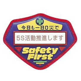 立体啓蒙ワッペン 胸−203 ワッペン 「 5S活動推進します 」 立体ワッペン 胸章 日本製 ( 注意喚起 啓発 注意 喚起 メッセージ 立体 安全ピン付き 明示 作業 現場 作業員 見やすい 安全用品 安全 用品 グッズ )【39ショップ】