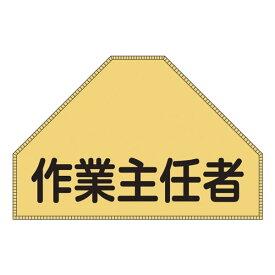 ベスト用ゼッケン BZ−3U 後部背中用 反射 蛍光 「 作業主任者 」 ゼッケン ベスト用 日本製 ( 後部 背中用 反射タイプ面ファスナー 安全用品 リフレクター )【39ショップ】
