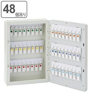 暗証番号キーボックス テンキー式 48個吊 キーホルダー付き ( 送料無料 キーボックス 暗証番号 壁掛け ケース 大型 オートロック 鍵 保管 セキュリティ ボックス 管理 キーフック 鍵掛け 鍵