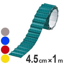 ウェーブテープ 波型 45mm幅 1m テープ 離けい紙 反射 日本製 ( 送料無料 カラーテープ 反射タイプ 粘着テープ 粘着 タイプ 反射テープ リフレクター 安全用品 安全グッズ 目印 表示 注意喚起 現場 用品 グッズ )【39ショップ】