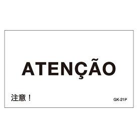 標識 ステッカー 外国語ステッカー ポルトガル語 「 注意 」 GK21−P 5枚1組 ( ポルトガル 表示 表示シート 表示ステッカー 注意喚起 注意 喚起 標示 看板 安全用品 安全 用品 グッズ 日本製 )【39ショップ】