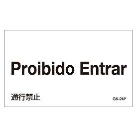 標識 ステッカー 外国語ステッカー ポルトガル語 「 通行禁止 」 GK24−P 5枚1組 ( ポルトガル 表示 表示シート 表示ステッカー 注意喚起 注意 喚起 標示 看板 安全用品 安全 用品 グッズ 日本製 )【39ショップ】