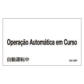 標識 ステッカー 外国語ステッカー ポルトガル語 「 自動運転中 」 GK28−P 5枚1組 ( ポルトガル 表示 表示シート 表示ステッカー 注意喚起 注意 喚起 標示 看板 安全用品 安全 用品 グッズ 日本製 )【39ショップ】