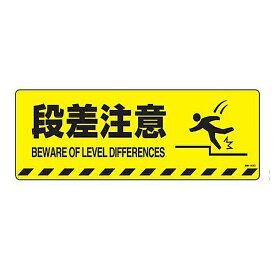 路面標示 滑り止めタイプ 「 段差注意 」路面−602D ステッカー ( 路面 道路 階段 標示 道 すべり止め ステッカータイプ 日本語 英語 二か国語 表示 サイン 注意喚起 注意 喚起 安全 スベリ止め 安全用品 )【39ショップ】