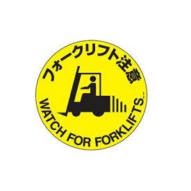 路面標示 円形表示 「 フォークリフト注意 」 路面−609F ステッカー ( 送料無料 路面 道路 標示 道 ステッカータイプ 日本語 英語 二か国語 表示 サイン 注意喚起 注意 喚起 安全 安全用品 )【39ショップ】