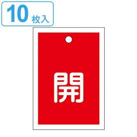 バルブ開閉札 赤 「 開 」 10枚入り 特15−16A 日本製 ( ラミネート加工 両面印刷 バルブ 開閉 札 安全 フダ ふだ 表示 表示板 事業所 工場 現場 作業 用品 グッズ 安全用品 )【39ショップ】