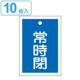 バルブ開閉札 青 「 常時 閉 」 10枚入り 特15−19C 日本製 ( ラミネート加工 両面印刷 バルブ 開閉 札 安全 フダ ふだ 表示 表示板 事業所 工場 現場 作業 用品 グッズ 安全用品 )【39ショップ】