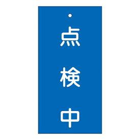 バルブ標示板 青 「 点検中 」 特15−37 日本製 ( ラミネート加工 両面印刷 表記 バルブ 札 安全 フダ ふだ 表示 表示板 標示 事業所 工場 現場 作業 用品 グッズ 安全用品 )【39ショップ】