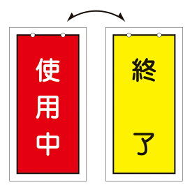 バルブ標示板 「 使用中 」 「 終了 」 特15−75 日本製 ( ラミネート加工 両面印刷 表記 バルブ 札 安全 フダ ふだ 表示 表示板 標示 事業所 工場 現場 作業 用品 グッズ 安全用品 )【39ショップ】