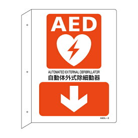 AED 設置場所誘導標識 縦L型 両面表示 下矢印 30×22.5cm ねじ穴付 ( AED案内標識 設置場所 誘導 標識 案内板 ネジ穴 自動体外式除細動器 案内標識 誘導用 安全用品 日本製 )【39ショップ】
