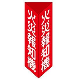 消防標識 「 火災報知機 」 三角柱タイプ 24×8cm ( 2面標示 二面標示 両面テープ付き 看板 標示板 防災用品 安全用品 )【39ショップ】