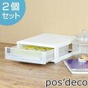 収納ケース ポスデコ A4サイズ 浅型1段 卓上 2個セット ( 収納ボックス 卓上収納 小物収納 引き出し A4タイプ プラスチック レターケース ファイルケ...