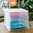 レタートレー A4 4段 半透明 squ+ ナチュラ ソーフィス ( 収納 デスクトレー レタートレイ プラスチック トレー ト…