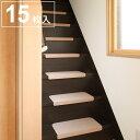 階段マット 15枚入 吸着マット 置くだけでズレない 日本製 防音 ( 送料無料 階段用マット 滑り止めマット 洗える マット 階段滑り止めマット 階段 ずれない 転倒防止 ズレない 簡単貼り付け 貼付け 簡単 )【39ショップ】