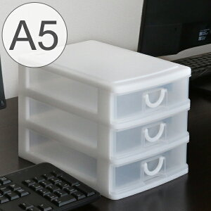 レターケース 幅19×奥行27×高さ19cm A5 3段 浅型 収納ケース ( A5サイズ 収納 ラック ケース レターラック 収納ボックス 文房具 小物収納 書類ケース レターボックス 卓上 事務用品 引き出し 整