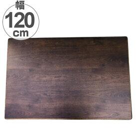 こたつ用天板 長方形 ウォールナット 120×80cm ( 送料無料 こたつ天板 コタツ板 こたつ板 天板 テーブル板 長方形 木製 ブラウン 茶色 和風 )【39ショップ】