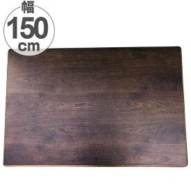 こたつ用天板 長方形 ウォールナット 150×90cm ( 送料無料 こたつ天板 コタツ板 こたつ板 天板 テーブル板 長方形 木製 ブラウン 茶色 和風 )【39ショップ】