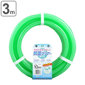 散水ホース 抗菌クリアーホース 15x20mm 3m巻 ( 水撒き ガーデニング 園芸 ) 【39ショップ】