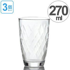 ガラス コップ タンブラー ルミエール 270ml 3個セット ( グラス ガラス食器 食器 ガラスコップ カップ 業務用 食洗機対応 )【39ショップ】