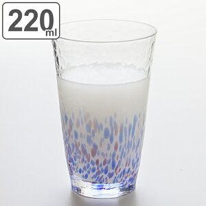 タンブラー グラス 220ml 水の彩 空の彩 クリスタルガラス ファインクリスタル ガラス コップ 日本製 ( 食洗機対応 ガラスコップ カップ ガラス製 カクテルグラス ロング 瓶ビールグラス お